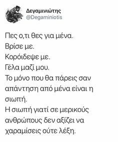 "5 ""Μου αρέσει!"", 1 σχόλια - joannaconstantinou (@ioa2675) στο Instagram Boy Quotes, Qoutes, My Philosophy, Greek Quotes, True Words, Self Improvement, True Stories, Positive Quotes, Wisdom"
