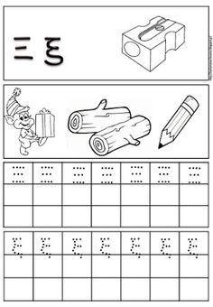 Preschool Printables, Kindergarten Worksheets, Writing Activities, Preschool Activities, Learn Greek, Greek Alphabet, Greek Language, Tracing Letters, Some Funny Jokes