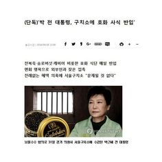 박근혜 대통령 구치소에서 호화 식사? | 1boon