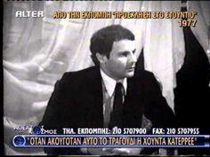 ΝΙΚΟΣ ΞΥΛΟΥΡΗΣ: ΣΠΑΝΙΑ ΤΗΛΕΟΠΤΙΚΗ ΕΜΦΑΝΙΣΗ (1977) - YouTube Youtube, Movies, Movie Posters, Fictional Characters, Greece, Music, Film Poster, Films, Popcorn Posters