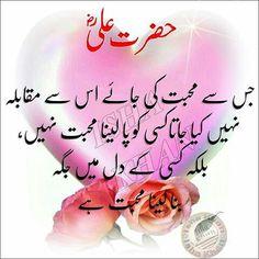 Sadi Hazrat Ali Sayings, Imam Ali Quotes, Muslim Quotes, Religious Quotes, Urdu Quotes, Wisdom Quotes, Quotations, Qoutes, Islamic Quotes