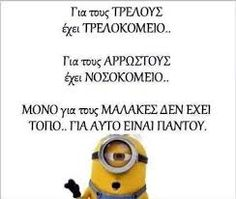 If you check out the Below Funny Minion then i'm sure you will get a great laugh for a day.t miss the chance and scroll down.Keep sharing with your friends and family for make them laugh & Funny Also. Minion Jokes, Minions, Funny Minion, Disappointment Quotes, Funny Greek Quotes, Funny Times, Just For Laughs, Funny Photos, Best Quotes
