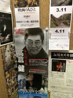 Memorial TAKAKURA KEN at Shinjuku Golden Gai 2014. H.K