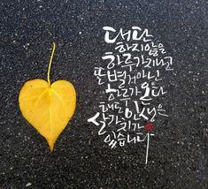 #부천캘리#중동캘리#하남캘리#미사캘리#시집표지#표지글#감사글 : 네이버 블로그 Wise Quotes, Famous Quotes, Doodle Lettering, Great Words, Affirmations, Doodles, Calligraphy, Writing, Sayings