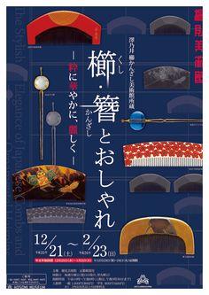 Japan Design, Japan Graphic Design, Type Posters, Book Posters, Typography Prints, Typography Design, Banner Design, Flyer Design, Magazine Layout Design