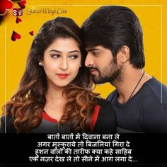 khubsurti ki tareef shayari in hindi for girlfriend, tareef shayari for beautiful girl in hindi, khubsurat tareef shayari, tareef shayari