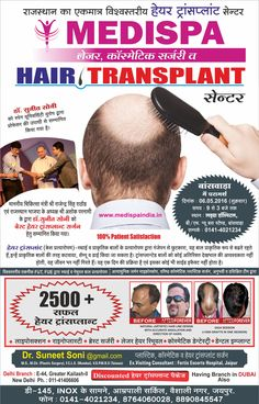 #HairTransplant Consultation Camp in Banswara city Meet #Dr #Suneet #Soni (One of the #Best #Surgeon of India In #HairTransplant)