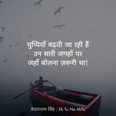 Reality Of Life Quotes, True Feelings Quotes, Girly Attitude Quotes, Fact Quotes, Poetry Quotes, True Quotes, Friendship Quotes In Hindi, Hindi Quotes, Quotations