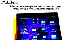 Όλα τα νέα smartphone   στην MWC 2012