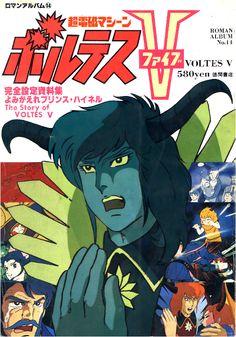 波羅五號︱超電磁マシーン ボルテスV︱Voltes V︱V型電磁俠︱太空五虎將︱超電磁機器人波魯吉斯V︱POPYNICA︱VOLT-IN BOX︱ポピニカ︱ボルトインボックス Japanese Robot, Super Robot, Manga Covers, My Childhood Memories, Tv Series, Superhero, My Favorite Things, Comics, Cartoons