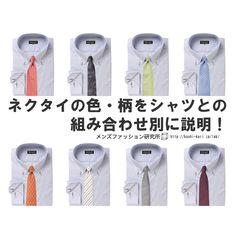 【メンズファッション研究所】ネクタイの色・柄、シャツとの組み合わせを色別に説明。バーバリーのシャツのコーディネート知識としても必見です!  http://kashi-kari.jp/lab/howtotiecode/ #ネクタイレンタル