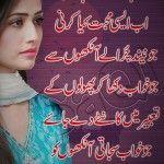 Aansoo hi aansoo de jae Urdu Poetry Sad
