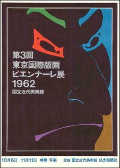 3rd International Biennial Exhibition of Prints in Tokyo, 1962 by Ikko Tanaka