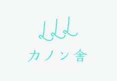 カノン舎 logo Branding Design, Logo Branding, Corporate Branding, Brand Identity Design, Logo Sign, Typography Logo, Typographic Design, Lab Logo, Japan Logo
