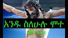 አንዱ ስለሁሉ ሞተ [2ኛቆሮ 5÷14] - Poem about Jesus Christ by Selam Melkie