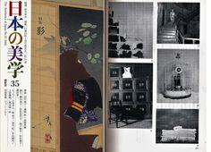 """「日本のシュールレアリスム – 山本悍右をめぐって」 文;ジョン・ソルト. 写真;山本悍右作品 2002年 日本の美学 35号 掲載. """"Surrealism in Japan – On Kansuke Yamamoto,"""" essay by John Solt, photo; Kansuke Yamamoto works, published in The Aesthetics of Japan No.35 2002. TOEI-SHA, Kyoto."""