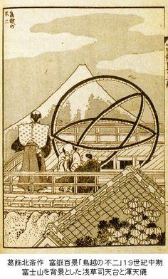 渾天儀・北斎 Hokusai armillary sphere.