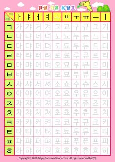 Korean Worksheets For Kindergarten