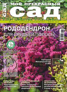 Manitoba Gardener Magazine Subscription Canada S Local Gardener