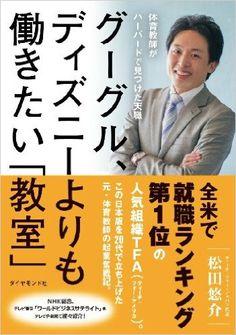 Teach For Japan (2013)