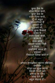 icu ~ 48218243 Pin by By on Naina Daljeet Farewell Quotes In Hindi, Hindi Quotes On Life, Life Lesson Quotes, Shyari Quotes, Peace Quotes, Wisdom Quotes, Poetry Quotes, Photo Quotes, Qoutes