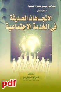 كتاب ادارة الموارد البشرية أحمد ماهر pdf