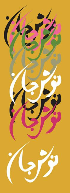 "'Noosh jan"" Persian calligraphy digital 