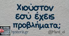 Χιούστον εσύ έχεις προβλήματα; Funny Greek Quotes, Greek Memes, Funny Picture Quotes, Sarcastic Quotes, Funny Quotes, Cheshire Cat Quotes, Favorite Quotes, Best Quotes, Bitch Quotes