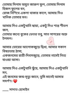 Bengali Poems, Best Couple Pictures, Bangla Quotes, Cute Jewelry, Kolkata, Natural, Nature, Au Natural