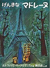 げんきなマドレーヌ (世界傑作絵本シリーズ―アメリカの絵本) ルドウィッヒ・ベーメルマンス