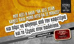 """Μου λέει η άλλη """"θα δεις όταν κάνεις παιδί μόνο αυτό θα σε νοιάζει""""  @Kiourti - http://stekigamatwn.gr/f3686/"""