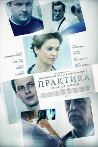 Сериал Практика 2 сезон 1,2,3,4,5 серия 2016 на Первом канале смотреть все серии онлайн бесплатно