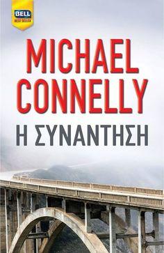 """Διαγωνισμός Εκδόσεις BELL με δώρο αντίτυπα από το μυθιστόρημα """"Η Συνάντηση"""" του Michael Connelly - https://www.saveandwin.gr/diagonismoi-sw/diagonismos-ekdoseis-bell-me-doro-antitypa-apo-to-mythistorima-i/"""
