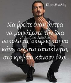 Greek Words, Greek Quotes, My Man, Psychology, Acting, My Life, Advice, Wisdom, Angel