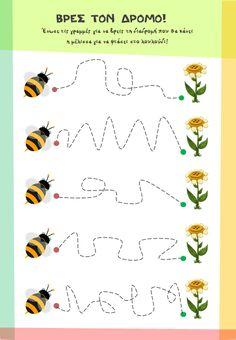 Προγραφή: Βρες τον δρόμο! Preschool Crafts, Kindergarten, Bugs, Insects, Printables, Google, Preschool, Autism, Kinder Garden