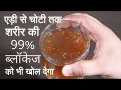 हार्ट अटैक और angioplasty (stent) का सफल घरेलु उपचार। Heart Attach and A. Home Health Remedies, Natural Health Remedies, Herbal Remedies, Vinegar For Health, Atta Recipe, Good Health Tips, Juicing For Health, Detox Recipes, Health Fitness