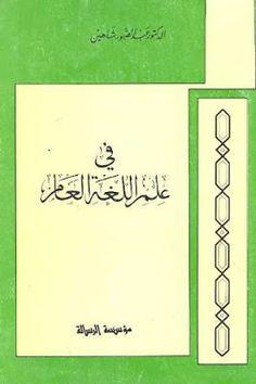 كتاب في علم اللغة العام تاليف الدكتور عبد الصابور شاهين pdf http://www.all2books.com/2016/10/kitab-fi-3ilm-alougha-al3am-abdasabour-chahin-pdf.html