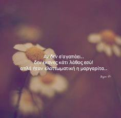 Image discovered by little. Find images and videos about greek quotes, greek and maths on We Heart It - the app to get lost in what you love. Poetry Quotes, Me Quotes, Funny Quotes, Humor Quotes, Unique Words, Inspiring Things, Word Pictures, Just Girl Things, Greek Quotes