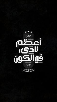 Egypt Wallpaper, Galaxy Wallpaper, Football Art, World Football, Phone Wallpaper Quotes, Iphone Wallpaper, Bayern Munich Wallpapers, Cairo Tower, Al Ahly Sc