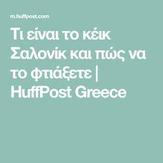 Τι είναι το κέικ Σαλονίκ και πώς να το φτιάξετε | HuffPost Greece
