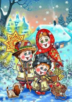 Щедрый вечер Christmas Mood, Very Merry Christmas, Christmas Carol, Vintage Christmas, Russian Folk, Russian Art, Ukrainian Christmas, Art Deco Cards, Fork Art