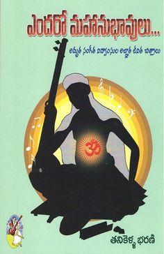 """""""ఎందరో మహానుభావులు"""" ప్రింటు పుస్తకం తెప్పించుకోండి  *10 శాతం తగ్గింపు ధరకు* కినిగె నుండి - http://kinige.com/book/Endaro+Mahanubhavulu"""