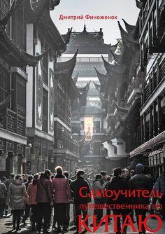 Самоучитель путешественника по Китаю #детскиекниги, #любовныйроман, #юмор, #компьютеры, #приключения, #путешествия, #образование