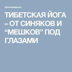 """ТИБЕТСКАЯ ЙОГА – ОТ СИНЯКОВ И """"МЕШКОВ"""" ПОД ГЛАЗАМИ"""