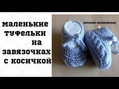 Knitting Socks, Baby Knitting, Baby Patterns, Knitting Patterns, Baby Booties, Baby Shoes, Knit Baby Dress, Knitting Videos, Crochet Slippers