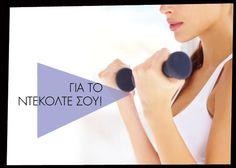 Ασκήσεις για τέλειο στήθος! Τρεις φορές την εβδομάδα αρκούν... Fitness, Beauty, Workouts, Work Outs, Excercise, Workout Exercises, Beauty Illustration, Fitness Exercises, Exercises