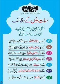 Page Not Found - Rohani ilaj Duaa Islam, Islam Hadith, Islam Quran, Allah Islam, Quran Pak, Alhamdulillah, Islamic Phrases, Islamic Messages, Quran Quotes Inspirational