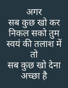 Good Thoughts Quotes, Good Life Quotes, Heart Quotes, Sad Quotes, Hindi Quotes, Love Quotes, Hindi Good Morning Quotes, Typed Quotes, Hindi Words