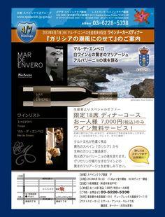 La bodega Mar de Envero, en el Spain Club Ginza de Tokyo http://www.vinetur.com/blogs/882-la-bodega-mar-de-envero-en-el-spain-club-ginza-de-tokyo.html