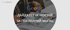 Подборка Google-новостей за последний месяц